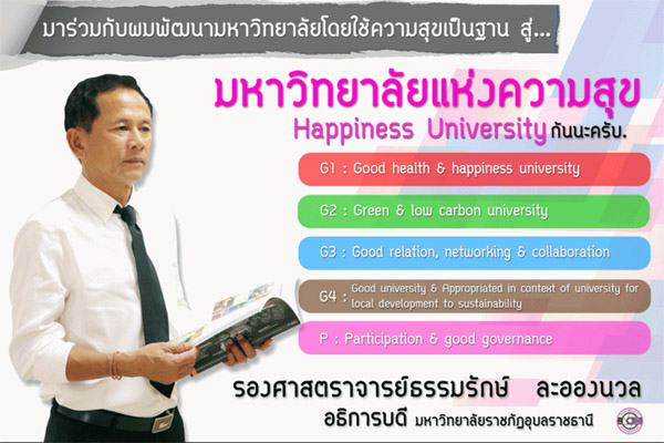 มหาวิทยาลัยแห่งความสุข