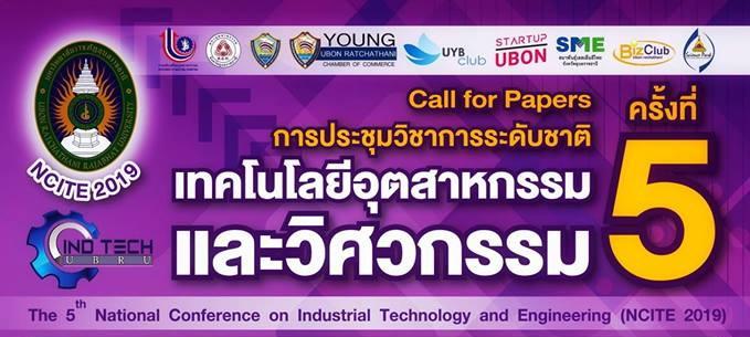 ขอเชิญส่งบทความวิชาการ หรือ บทความวิจัย (Call for Papers)  การประชุมวิชาการระดับชาติ ด้านเทคโนโลยีอุตสาหกรรม และวิศวกรรม ครั้งที่ 5