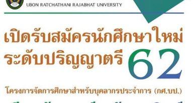 คณะเทคโนโลยีอุตสาหกรรม มหาวิทยาลัยราชภัฏอุบลราชธานี  เปิดรับสมัครนักศึกษาใหม่เรียนวันเสาร์-อาทิตย์ (กศ.บป.รุ่นที่ 50) ปีการศึกษา 2562