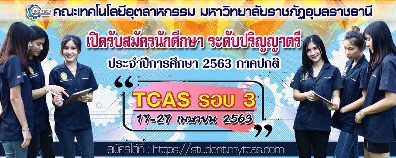 คณะเทคโนโลยีอุตสาหกรรม มหาวิทยาลัยราชภัฏอุบลราชธานี ประกาศรับสมัครรอบที่ 3ระหว่างวันที่ 17 – 27 เม.ย. 2563