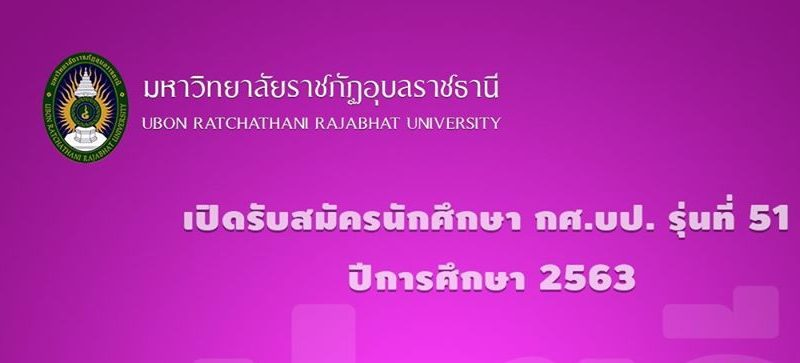มหาวิทยาลัยราชภัฏอุบลราชธานี เปิดรับนักศึกษา กศ.บป. รุ่นที่ 51 ปี 63 ป.ตรี