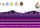 ขยายเวลาส่งผลงานเข้าร่วมการประชุมวิชาการวิศวกรรมศาสตร์ วิทยาศาสตร์ เทคโนโลยีและสถาปัตยกรรมศาสตร์ ครั้งที่ 11 (ESTACON 2020) Conference on Environmental Challenges and Smart Futures