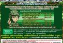 ขอผ่อนผันตรวจเลือกเข้ารับราชการทหารกองประจำการ ประจำปี 2564 ครั้งที่ 1 ตั้งแต่วันนี้ จนถึงวันที่ 30 กันยายน พ.ศ.2563 #เฉพาะนักศึกษาที่มีภูมิลำเนาทหารอยู่ในจังหวัดอุบลราชธานี