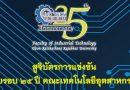 ประกาศรายชื่อผู้เข้าร่วมการแข่งขันทักษะทางวิชาการงานวันครบรอบ 25 ปี คณะเทคโนโลยีอุตสาหกรรม มหาวิทยาลัยราชภัฏอุบลราชธานี ในวันที่ 9 มีนาคม 2564
